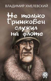 Купить книгу Не только Гришковец служил на флоте, автора Владимира Хмелевского