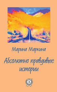 Купить книгу Абсолютно правдивые истории, автора Марины Маркиной