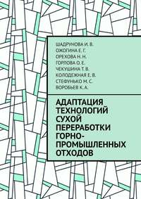 Купить книгу Адаптация технологий сухой переработки горно-промышленных отходов, автора Н. Н. Ореховой