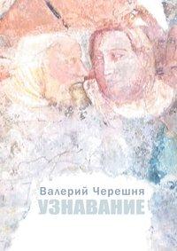 Купить книгу Узнавание, автора Валерия Черешни