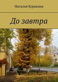 Купить книгу До завтра, автора Натальи Куракиной