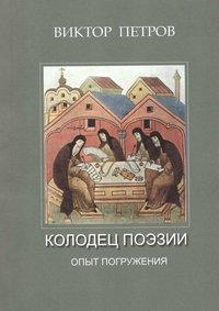 Купить книгу Колодец поэзии. Опыт погружения, автора Виктора Михайловича Петрова