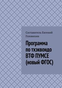 Купить книгу Программа по тхэквондо ВТФ ПУМСЕ (новый ФГОС), автора Евгения Головихина