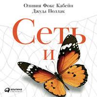 Купить книгу Сеть и бабочка: Как поймать гениальную идею. Практическое пособие, автора Оливии Фокс Кабейн
