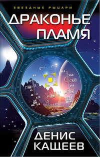 Купить книгу Драконье пламя, автора Дениса Кащеева