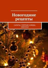 Купить книгу Новогодние рецепты. Салаты. Горячие блюда. Закуски, автора Людмилы Дубровской