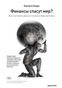 Купить книгу Финансы спасут мир? Как заставить деньги служить общему благу, автора Бертрана Бадре