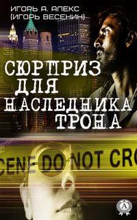 Купить книгу Сюрприз для наследника трона, автора Алекса Игоря А.
