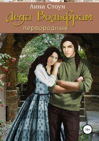 Купить книгу Леди Вольфрам, автора Анны Стоун