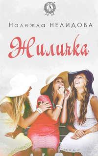 Купить книгу Жиличка, автора Надежды Нелидовой