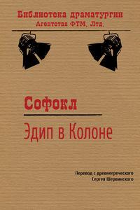 Купить книгу Эдип в Колоне, автора Софокла