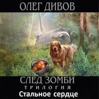 Купить книгу Стальное сердце, автора Олега Дивова