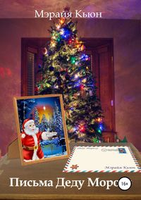 Купить книгу Письма Деду Морозу, автора Мэрайи Кьюн