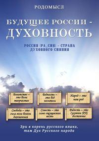 Купить книгу Будущее России – духовность, автора Родомысла