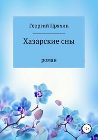 Книга Хазарские сны
