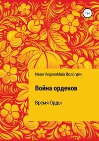 Книга Война орденов. Время Орды