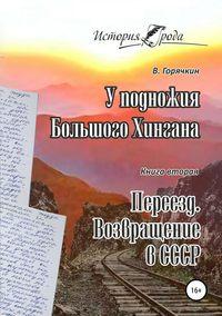 Книга У подножия Большого Хингана. Переезд. Возвращение в СССР