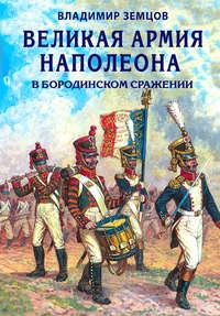 Купить книгу Великая армия Наполеона в Бородинском сражении, автора Владимира Земцова
