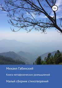 Книга Книга метафизических размышлений. Малый сборник стихотворений