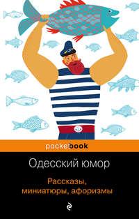 Купить книгу Одесский юмор. Рассказы, миниатюры, афоризмы, автора Сборника