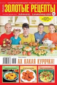 Купить книгу Золотые Рецепты Наших Читателей 23-2018, автора