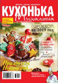 Купить книгу Кухонька Михалыча 12-2018, автора