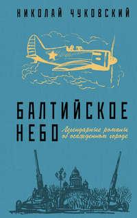 Купить книгу Балтийское небо, автора Николая Чуковского