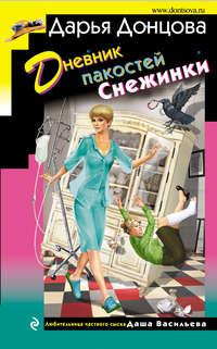 Купить книгу Дневник пакостей Снежинки, автора Дарьи Донцовой