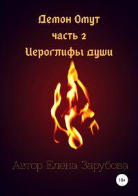Купить книгу Демон Омут. Часть 2. Иероглифы души, автора Елены Сергеевны Зарубовой