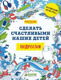 Купить книгу Сделать счастливыми наших детей. Подростки, автора Коллектива авторов