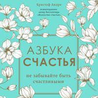 Купить книгу Азбука счастья. Не забывайте быть счастливыми, автора Кристофа Андре