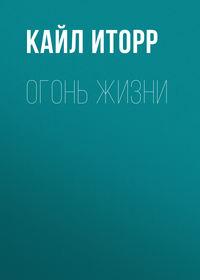 Купить книгу Огонь жизни, автора Кайла Иторр