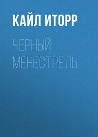 Купить книгу Черный менестрель, автора Кайла Иторр