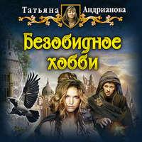 Купить книгу Безобидное хобби, автора Татьяны Андриановой