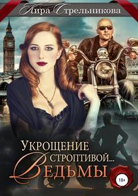 Купить книгу Укрощение строптивой… ведьмы, автора Киры Сергеевны Стрельниковой