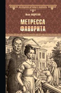 Купить книгу Метресса фаворита (сборник), автора Юлии Андреевой