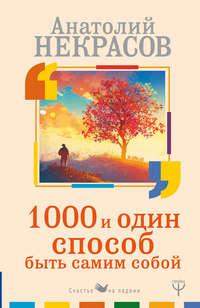 Купить книгу 1000 и один способ быть самим собой, автора Анатолия Некрасова