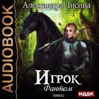Купить книгу Фантом, автора Александры Лисиной