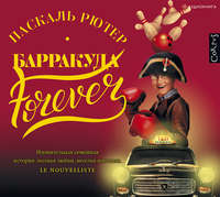 Купить книгу Барракуда forever, автора Паскаля Рютера