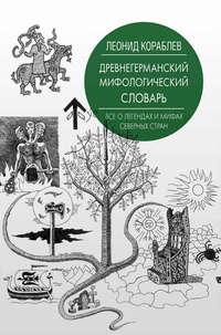 Купить книгу Древнегерманский мифологический словарь, автора