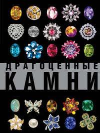 Купить книгу Драгоценные камни. Большой иллюстрированный гид, автора Алексея Лагутенкова