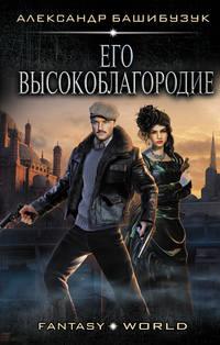 Купить книгу Эмигрант. Его высокоблагородие, автора Александра Башибузука