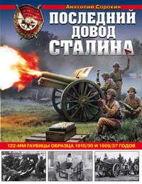 Купить книгу Последний довод Сталина. 122-мм гаубицы образца 1910/30 и 1909/37 годов, автора