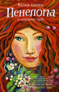 Купить книгу Пенелопа и огненное чудо, автора Валии Цинкк