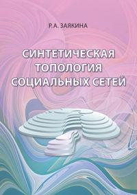 Купить книгу Синтетическая топология социальных сетей, автора Р. А. Заякиной