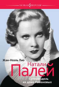 Купить книгу Натали Палей. Супермодель из дома Романовых, автора Жана-Ноэля Лио
