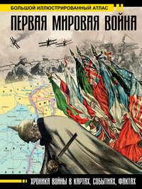 Купить книгу Первая мировая война. Большой иллюстрированный атлас, автора Дениса Креленко