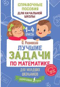 Купить книгу Лучшие задачи по математике для младших школьников, автора Ольги Разумовской