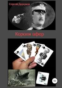 Купить книгу Короли афер, автора Сергея Николаевича Дергунова