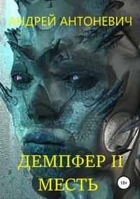 Купить книгу Демпфер II. Месть, автора Андрея Анатольевича Антоневича